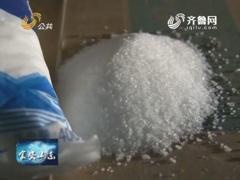 【食安山东】淄博:查获一批问题食盐 如何鉴别有三招