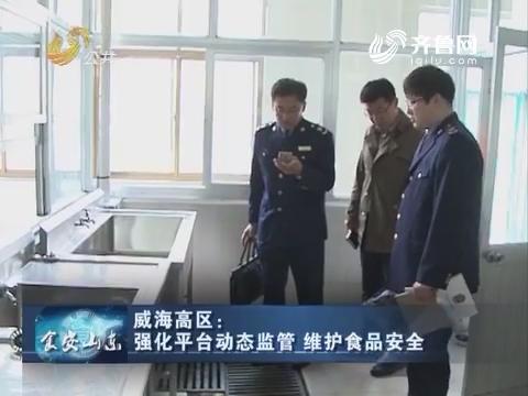 【食安山东】威海高区:强化平台动态监督 维护食品安全