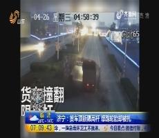 济宁:货车顶断限高杆 跑轮胎却被扎