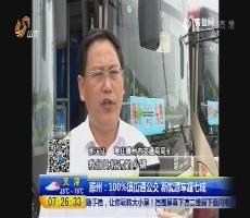 滕州:100%镇街通公交 能源车超七成