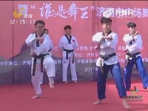 五月一起来运动 济南市全民健身月系列活动全面开启