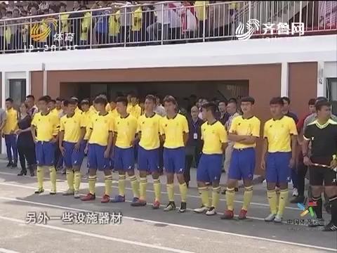 全面健身入校园 2017全国青少年校园足球联赛东北赛区开幕