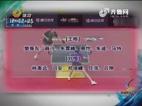 千呼万唤始出来 国乒男队教练分组终于出炉