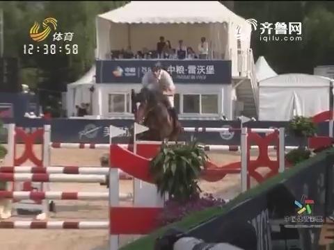 赛事接轨国际 骑手得到锻炼 中国马术跃马奔腾正当时