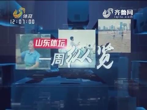 2017年05月13日《山东体坛一周纵览》