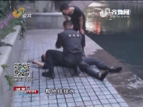泉城广场保安跳河救人 传递正能量