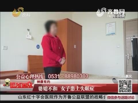 【神康有约】滨州:婆媳不和 女子患上失眠症