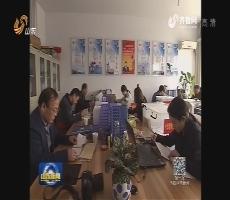山东:创新基层治理 把审计延伸到村
