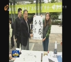 青岛2017邻居节启动