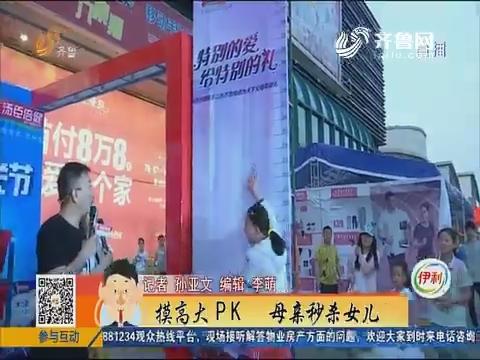淄博:摸高大PK 母亲秒杀女儿