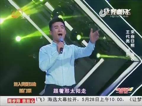 """让梦想飞:""""王快手""""上台不唱歌竟然比赛剥蒜"""