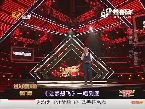 让梦想飞:李媛圆梦比赛舞台 意外获得公益救助