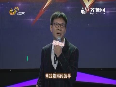 超级大明星:张志波献唱一首《拉着妈妈的手》感动现场观众