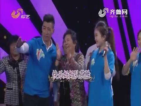 超级大明星:杨正超力量不敌周天 快乐妈妈队获得最终胜利