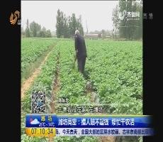 潍坊高密:撞人赔不起钱 帮忙干农活
