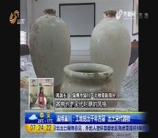 淄博淄川:工地挖出千年古墓 出土宋代器物