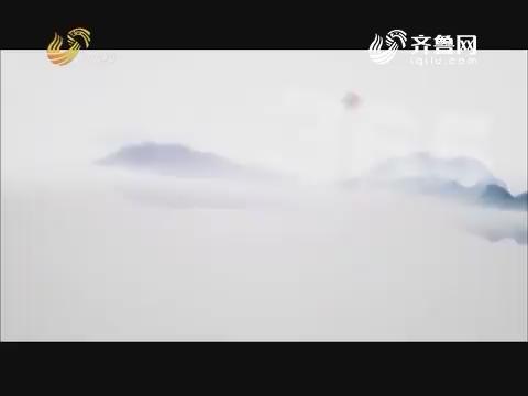 20170514《旅游365》:鲁北民俗文化印象地