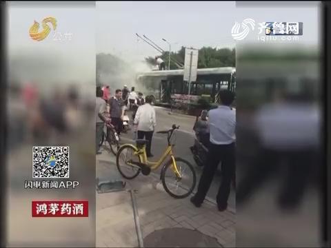 济南:公交车闹市区突然着火