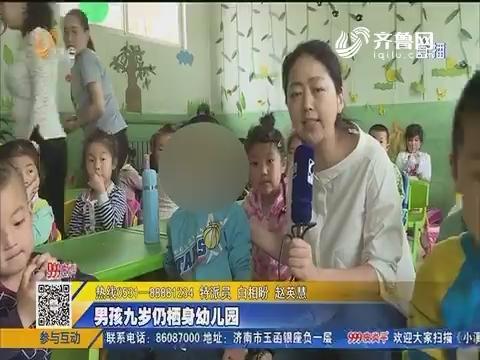 东平:男孩九岁仍栖身幼儿园 没户口上学无法报名