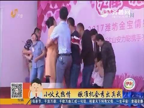 潍坊:拒绝狗粮 相亲会上逛一逛