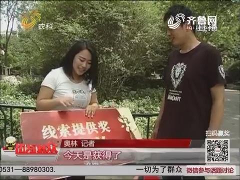 济南观众喜获1000元线索奖