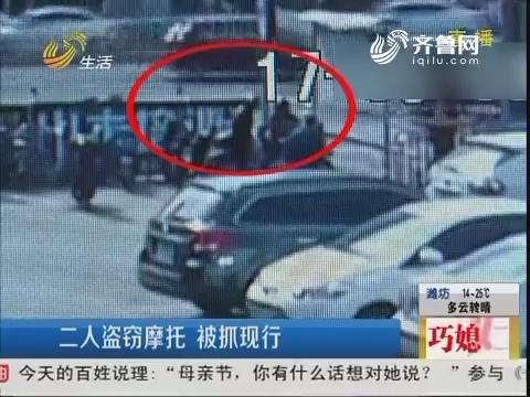 烟台:二人盗窃摩托 被抓现行