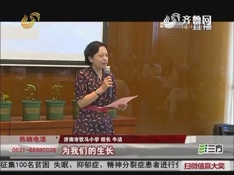 【我和太空种子共成长】济南市饮马小学:感恩母亲哺育 呵护种苗成长