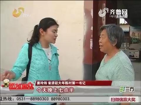 【群众新闻】滨州:公益电影进村 第一书记做起宣传员