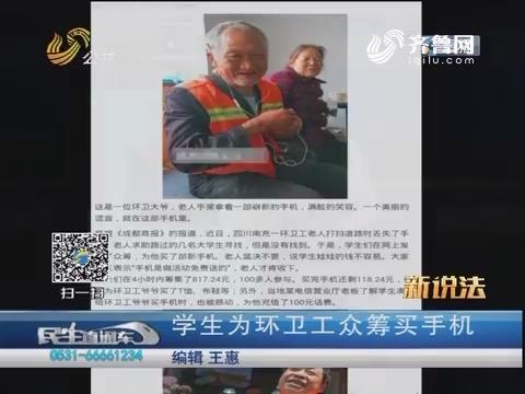 【新说法】学生为环卫工众筹买手机