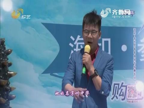 综艺大篷车:张志波演唱《中华情》获得掌声不断