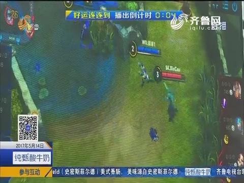 """探索电竞!""""王者荣耀""""城市赛济南站开战"""