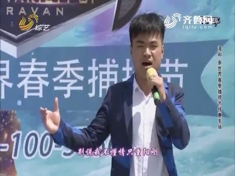 综艺大篷车:杨松演唱《当你的秀发拂过我的钢枪》