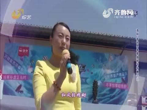 综艺大篷车:美女宋亲臣演唱《锦绣前程》唱出对未来的憧憬
