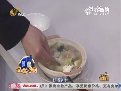 百姓厨神:自创地方小吃阳信饭