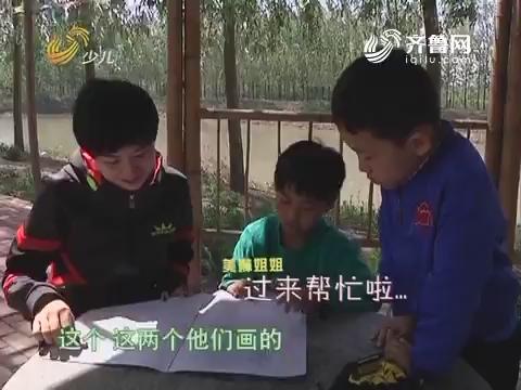 20170514《雏鹰少年》:少年们齐心协力未美琳姐姐的庄园建造小木屋