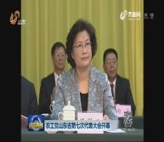 农工党山东省第七次代表大会开幕