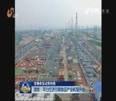 【加快新旧动能转换】潍坊:平台经济引领食品产业转型升级
