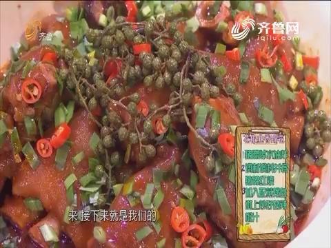 美味俏佳人:俏江南大厨带来《花椒韭香蹄花》