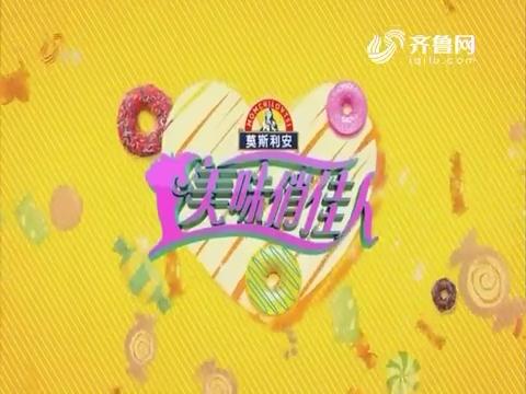 20170514《美味俏佳人》:吃辣椒水饺大比拼品尝孜然虾腰
