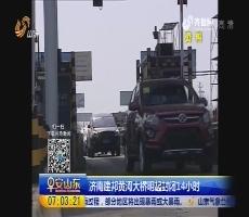 济南建邦黄河大桥5月16日起封闭14小时