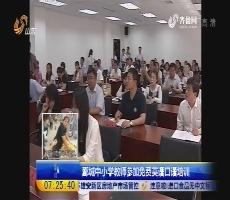 鄄城中小学教师参加免费英语口语培训