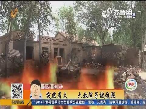 郓城:突然着火 大叔院子被烧毁