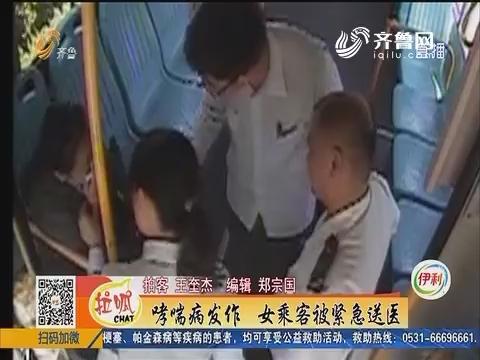 济南:突发状况 女乘客趴在司机身上