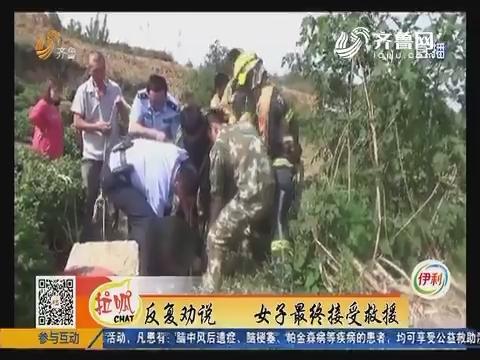 济南:急急急!村里有人跳了井