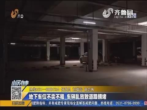 济南:地下车位不卖不租 车辆乱放致道路拥堵