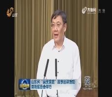 """山东省""""最美家庭""""故事巡讲活动首场报告会举行"""