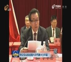 致公党山东省第六次代表大会开幕