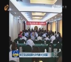 农工党山东省第七次代表大会闭幕