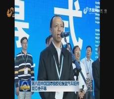 第八届中国国际橡胶轮胎暨汽车配件展览会开幕