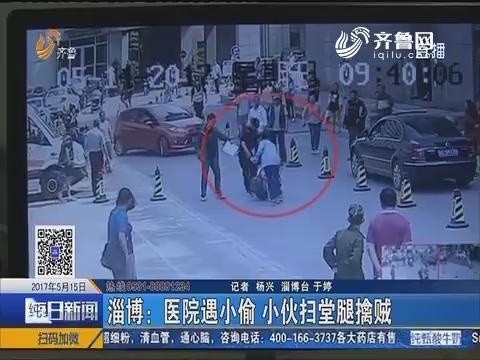 淄博:医院遇小偷 小伙扫堂腿擒贼